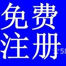 郑州高新区简易工商注册哪家好价格,郑州高新区简易工商注册哪家好介绍