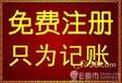 郑州简易代理记账价格,郑州简易代理记账介绍