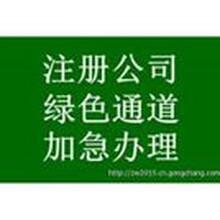 郑州二七区简易快速工商注册价格,郑州二七区简易快速工商注册介绍