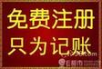 郑州专业税务申报、烂账清理、工商代办一站式机构
