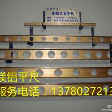 镁铝平尺厂家