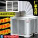 厂家批发工业冷风机蒸发式节能冷气机车间厂房降温湿帘冷风机