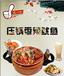 压锅福美味居压锅菜压锅鸡压锅菜,独特的风味,加上大方浪漫的用餐环境