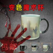 创意恐怖血手杯直身陶瓷变色杯行尸走肉僵尸变色杯保温马克杯