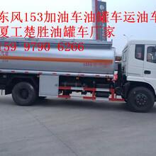 扬州零首付国五油罐车加油车运油车