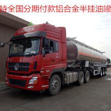 可分期付款的江苏油罐车加油车半挂运油车食用油车普货加油车
