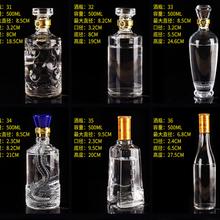 白酒瓶.酒瓶子图片.白酒瓶生产厂家.酒瓶批发图片