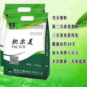 催肥增料開胃健脾助消化皮紅毛亮改善腸道抗病防腹瀉