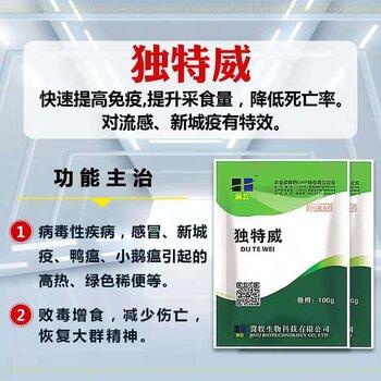 中西結合抗病毒感冒發燒非典型新城疫死亡高拉綠色稀便