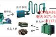 木炭机生产厂家木炭机报价
