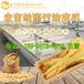 腐竹機器不同型號價格貴州畢節腐竹機哪家好腐竹機操作方法
