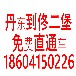 丹東佟二堡免費直通車,免費接送丹東到佟二堡皮草廣場的客戶,天天發車