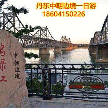 丹东中朝边境风俗一日游,乘内河游船游朝鲜、河口凤上景区、虎山长城(自费)、一步跨