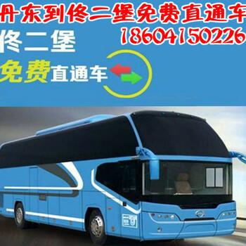 凤城到佟二堡免费车,凤城到佟二堡大客车,去佟二堡在丹东哪里有客车