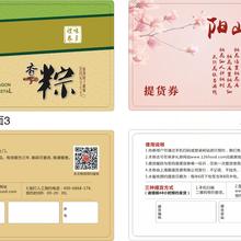 北京礼盒礼品卡券团购自选礼品卡券自助兑换