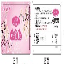 无锡阳山水蜜桃礼盒礼品卡券预售二维码防伪礼品卡券自助提货系统