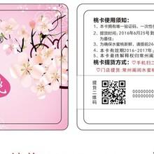 阳山水蜜桃多少钱一斤南汇水蜜桃礼品卡券印刷水果礼盒礼品卡券自助兑换提货卡提货券