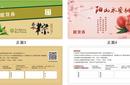 上海礼品卡券上海团购礼盒自选礼品卡券二维码防伪礼品卡券图片