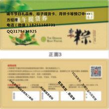 端午节礼品卡券印刷二维码自助提货卡券定制水蜜桃礼品卡券印刷厂家微信自助提货卡券