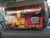 出租车枕套广告高频率播出,重复记忆,为企业和产品带来良好的宣传效果