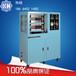 东莞锡华平板硫化机小型橡胶硫化机橡胶压片机塑料