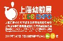 早期教育展-2019中国国际幼教展图片