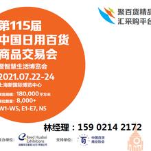 115屆上海百貨會-2021上海日用品展覽會