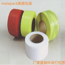 打包带厂家直销4分半机用半自动打包带黄色包装带捆扎塑料机打带图片