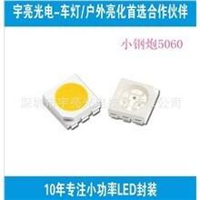 热销防硫化''小钢炮''贴片高亮LED灯珠晶元芯片5050白光