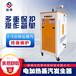 電加熱蒸汽發生器亮普LP免手續,免鍋爐工