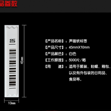 外贸出口商品防盗磁贴dr声磁防盗标签