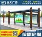 不锈钢公交候车亭厂家公交车站台候车亭厅制作广告宣传栏