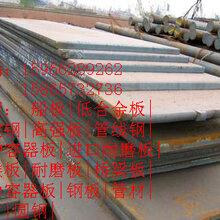 清远支柱用15CrMoR中厚锅炉板市场