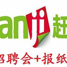 郑州赶集网、郑州招聘会、郑州校园招聘、报纸招聘