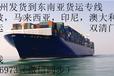 从福州发货到新加坡,马来西亚,印尼货运
