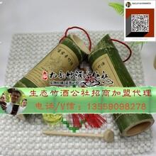 云南竹筒酒价格西双版纳竹子酒代理批发鲜竹酒招商加盟图片