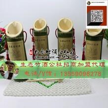 重庆竹筒酒行情竹子酒招商加盟鲜竹酒批发代理图片
