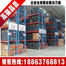 重型横梁货架订做优质货架厂家供货