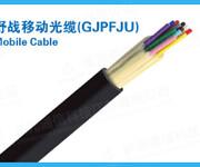 供应内蒙赤峰野战移动光缆(GJPFJU)图片
