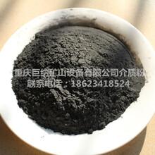 重庆巨纳矿山设备有限公司重介质粉磁铁矿粉