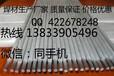 TYD-360钢轨焊条TYD-360焊条厂家