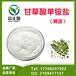 甘草单铵盐98%精品资质齐全天然甘草提取物药典标准现货供应