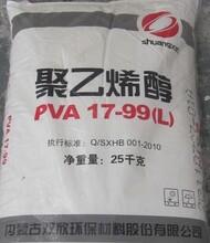 优质内蒙古双欣聚乙烯醇简称PVA胶黏剂白色颗粒状粘合剂