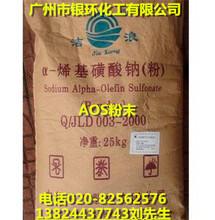 出售工业清洗原料α-烯基磺酸钠AOS粉,去污效果优