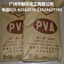 厂家直销长春聚乙烯醇PVA一手货源优势出售