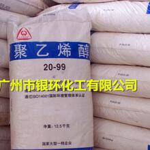代理山西三维牌聚乙烯醇简称PVA,088-20型160目白色片状,胶黏剂聚乙烯醇088-20