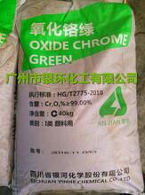 优质银河牌氧化铬绿,绿色颗粒状三氧化二铬