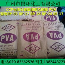 聚乙烯醇PVA台湾长春集团胶黏剂,粘合剂台湾长春聚乙烯醇