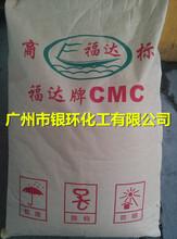 出售福达商票羧甲基纤维素钠cmc,阴离子型纤维素醚(CMC)