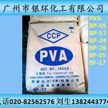 批发出售长春聚乙烯醇PVA,造纸粘合剂BP-24